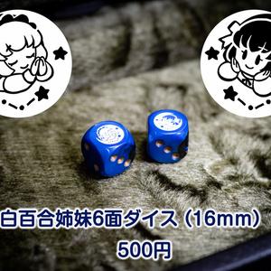 白百合姉妹6面ダイス (16mm)
