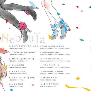 Nebula (アイカツ! アレンジ ベストアルバム)