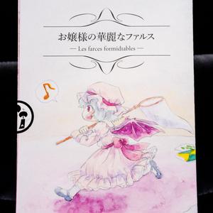 【東方】お嬢様の華麗なファルス