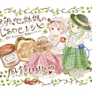 【東方】古明地姉妹のしあわせレシピ