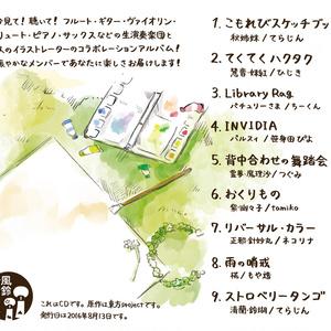 【東方】こもれびスケッチブック【ハイレゾ対応】
