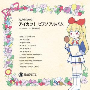 大人のための アイカツ!ピアノアルバム Vol. 1 (CD)