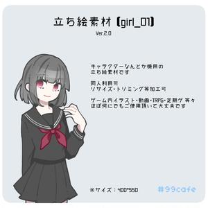 【girl_01】立ち絵素材【4/29更新】
