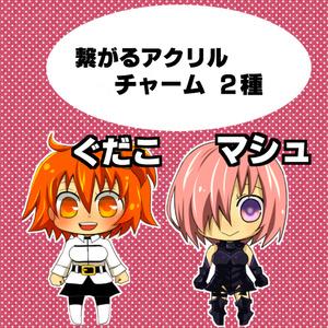 【Fate】繋がるアクリルチャーム
