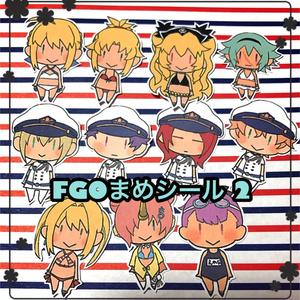【Fate】まめ鯖フレークシール10種