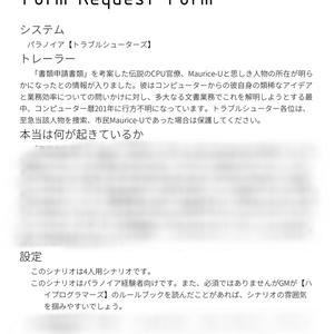 【冊子版+PDF版】Maurice and Form Request Form Ver.2