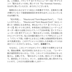 【トラブルシューターズ】+「膨大なボットの本」用シナリオ「For Foremost Forensic」