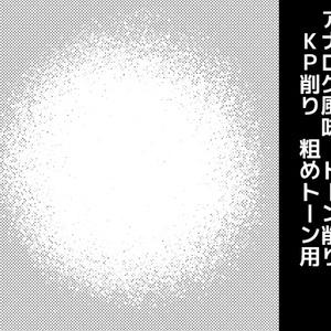 アナログ風味■粗めトーン用セット