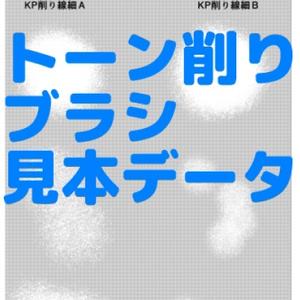 アナログ風味■削りブラシ見本データ