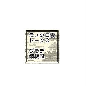 モノクロ用雲トーン 銅板風9枚セット