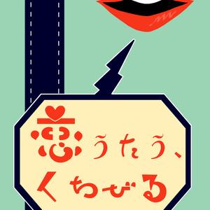 【ニオブン】恋うたう、くちびる
