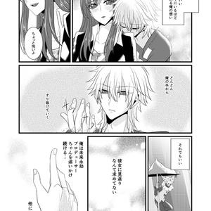 破片【朔黒】