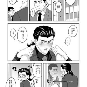 森田が風邪をひく話