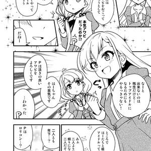 [同人誌]久川姉妹の食リポ初挑戦!!