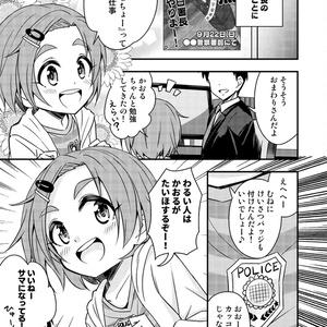 [同人誌]俺の担当アイドル龍崎薫が可愛すぎてヤバイ