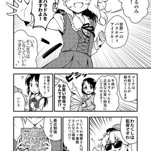 [同人誌]橘ありすのバラドル特訓!?
