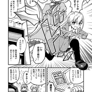 [同人誌]久川姉妹の食リポ再挑戦!!