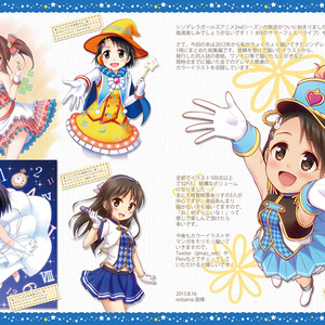 [同人誌]Cinderella Illustrations
