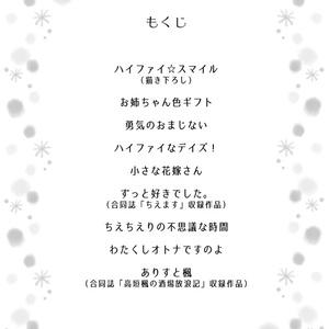 [同人誌]リトルシンデレラStory -re:barna総集編2-