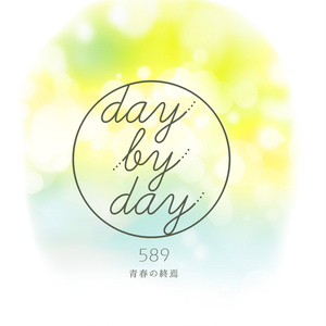 day by day 589 青春の終焉