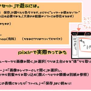 福笑いセット パート4