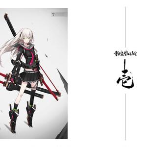 重兵装型女子高生「01」
