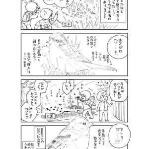 とりさんぽ冬(鳥を見ながら散歩する本)<期間限定>