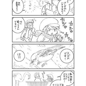「上野動物園にいきました」こぼれ話<期間限定>