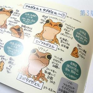 カエルの見分け方の本【第3販】