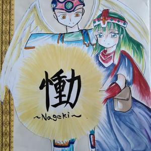 慟〜Nageki〜