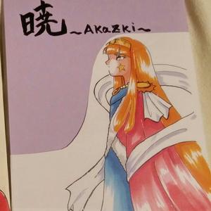 暁~Akazki~