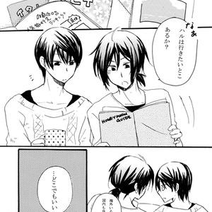 【凛遙】新婚旅行テーマゲスト本