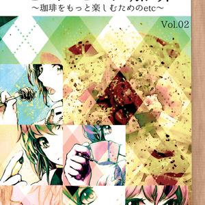きりさめ珈琲vol.2