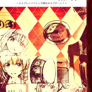 きりさめ珈琲vol.4