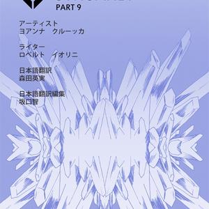 SYNCANDI コミック09