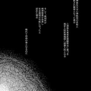 【通常版・僕街】咎无(トガナシ)悟編
