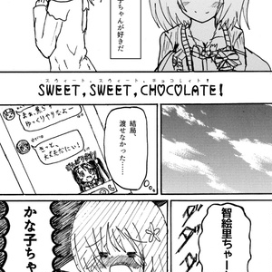 【豪華装丁版】Sweet, Sweet, Chocolate!