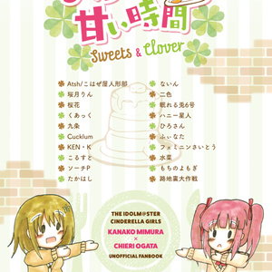 パンケーキよりも甘い時間 〜Sweets & Clover〜