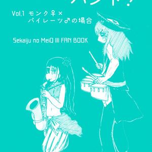 マーチング・バンド! Vol.1
