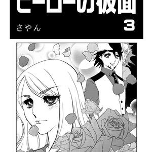 ヒーローの仮面3【TIGER&BUNNY】
