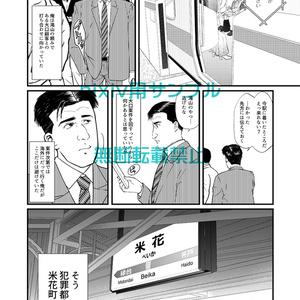 孤高のグルメ【米花町出張編】