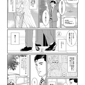 孤高のグルメ【シュテルンビルト出張編】