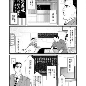 孤高のグルメ【ナニワ出張編】