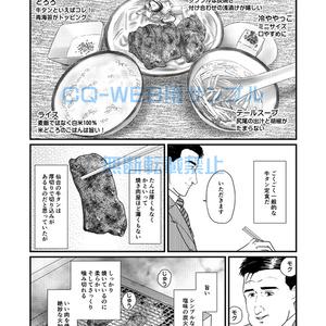 孤高のグルメ【宮城・シュテルンビルトの芋煮会編】