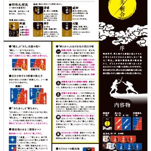 1〜2人用対戦ゲーム「曇天/斬合 Legend」Print & Play ver.