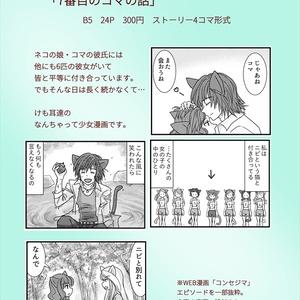 7番目のコマの話(あんしんBOOTHパック版)