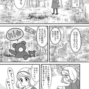 地上人いーちゃんと地底人デイちゃん(通常配送版)