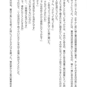 けいおん!小説作品集