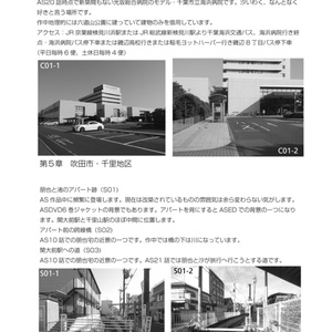 Clannad散策 首都圏関西編