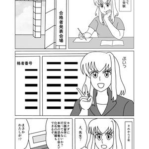 観鈴アフターストーリーズ(漫画版)1